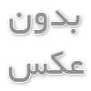 دانلود مقاله عوامل شکلدهنده شهرهای اسلامی – تاریخی مسلمانان